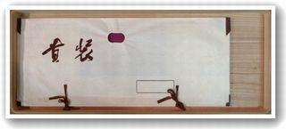 松風(お盆)帯