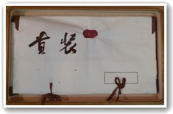 松風(中盆)帯