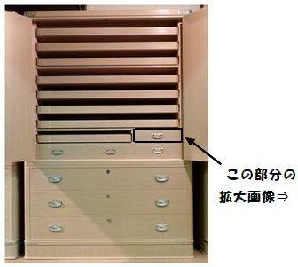 松風-4(小抽斗)