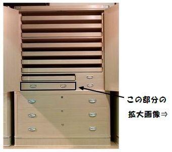 松風-5(中抽斗)