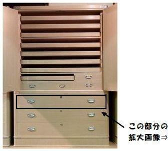 松風-6(抽斗)