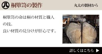桐たんすの製作